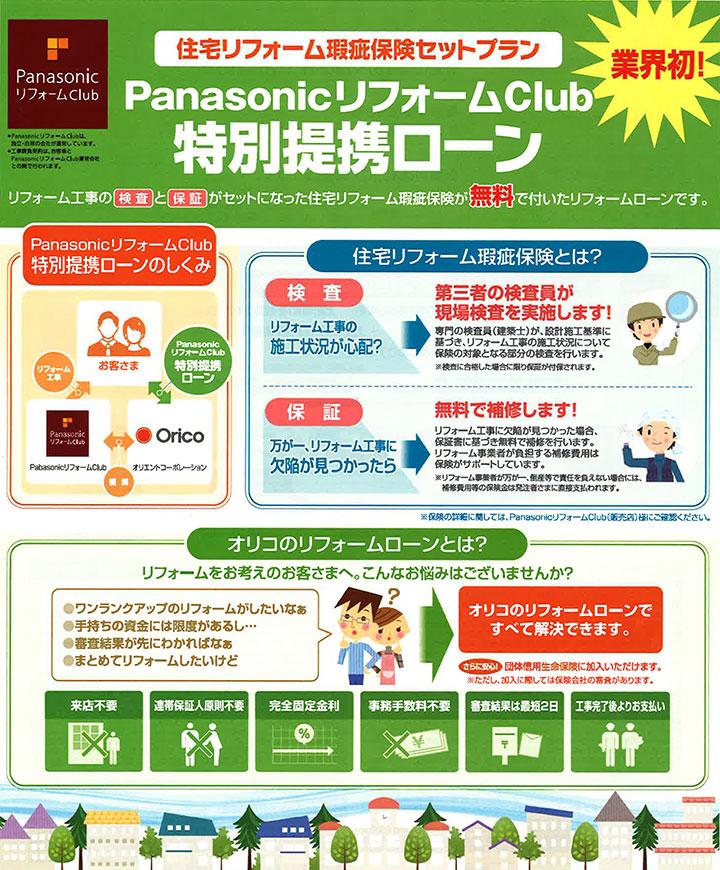 住宅リフォーム瑕疵保険セットプラン Panasonicリフォームclub 特別提携ローン